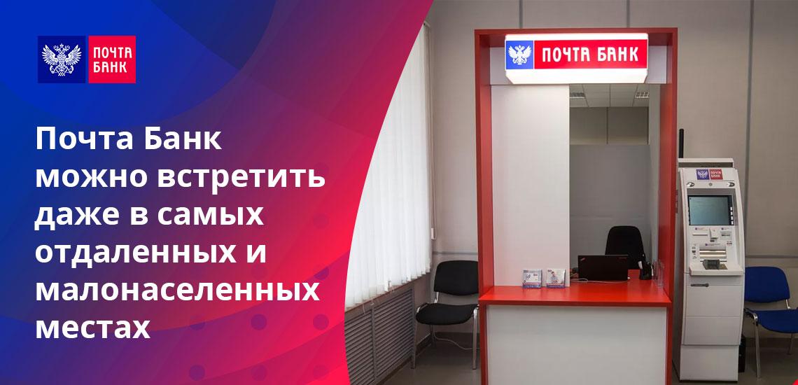 Большая сеть банкоматов обеспечивает доступ к бесплатному обналичиванию пенсии для клиентов Почта Банка