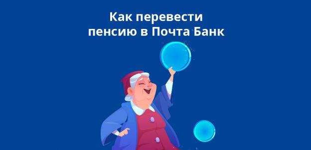 Как перевести пенсию в Почта Банк