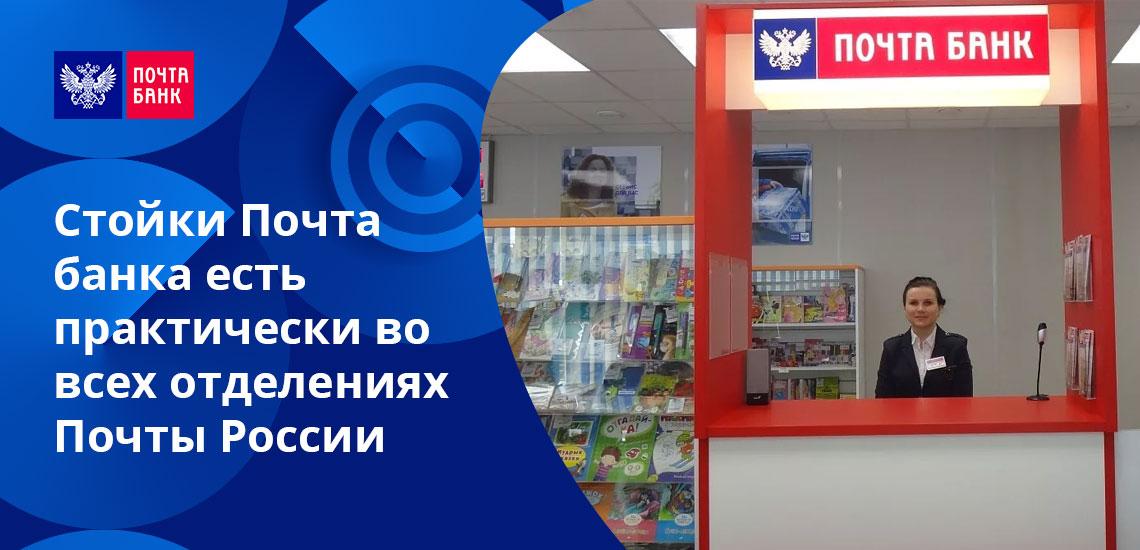 Стойки обслуживания Почта Банка открываются в МФЦ и Пятерочках, что делает услуги еще более доступными
