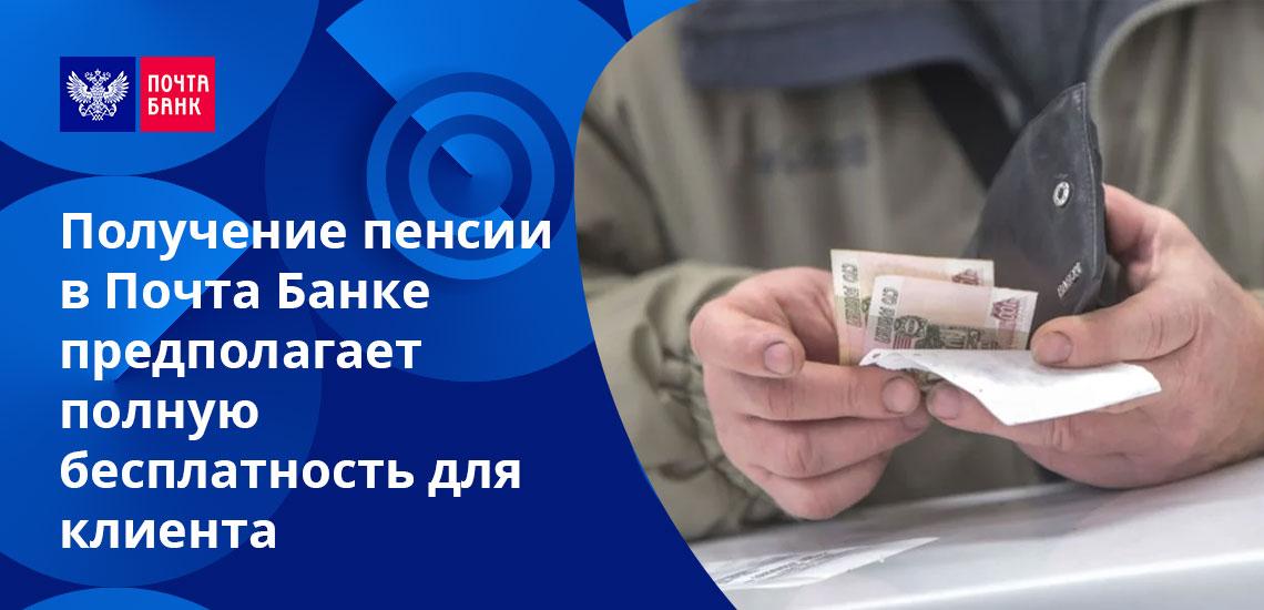 Если пенсионер хранит на карте больше 1000 рублей, то получает доход 3-6% годовых