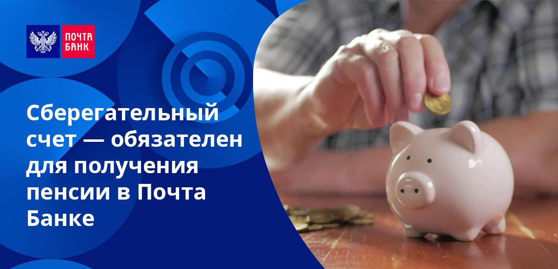Первый шаг к получению пенсии через Почта Банк - открытие Сберегательного счета