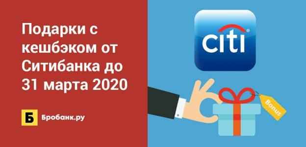 Подарки с кешбэком от Ситибанка до 31 марта 2020