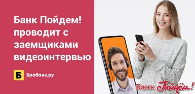 Банк Пойдем! проводит с заемщиками видеоинтервью