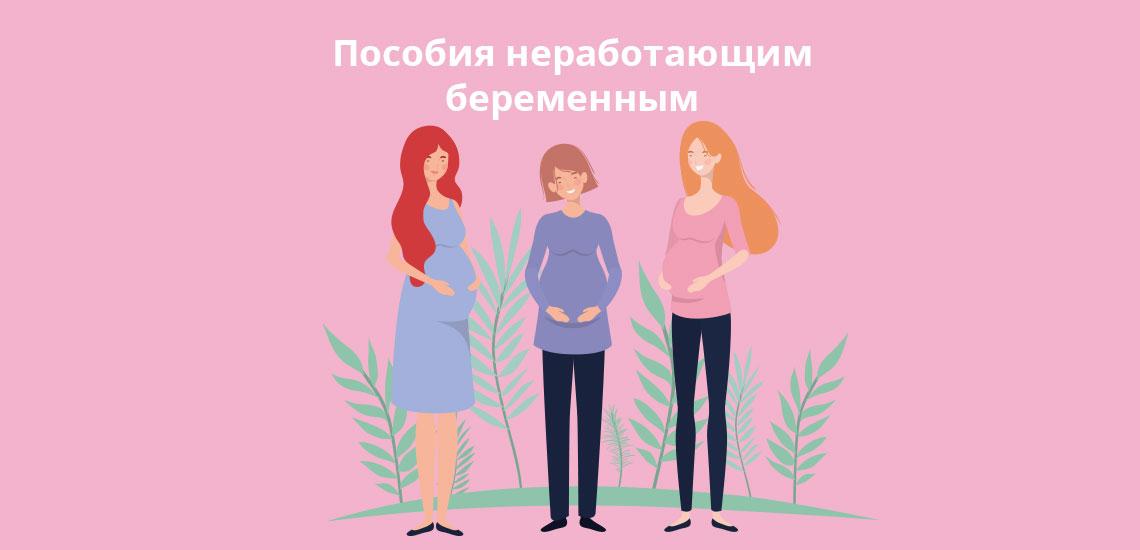 Пособия неработающим беременным