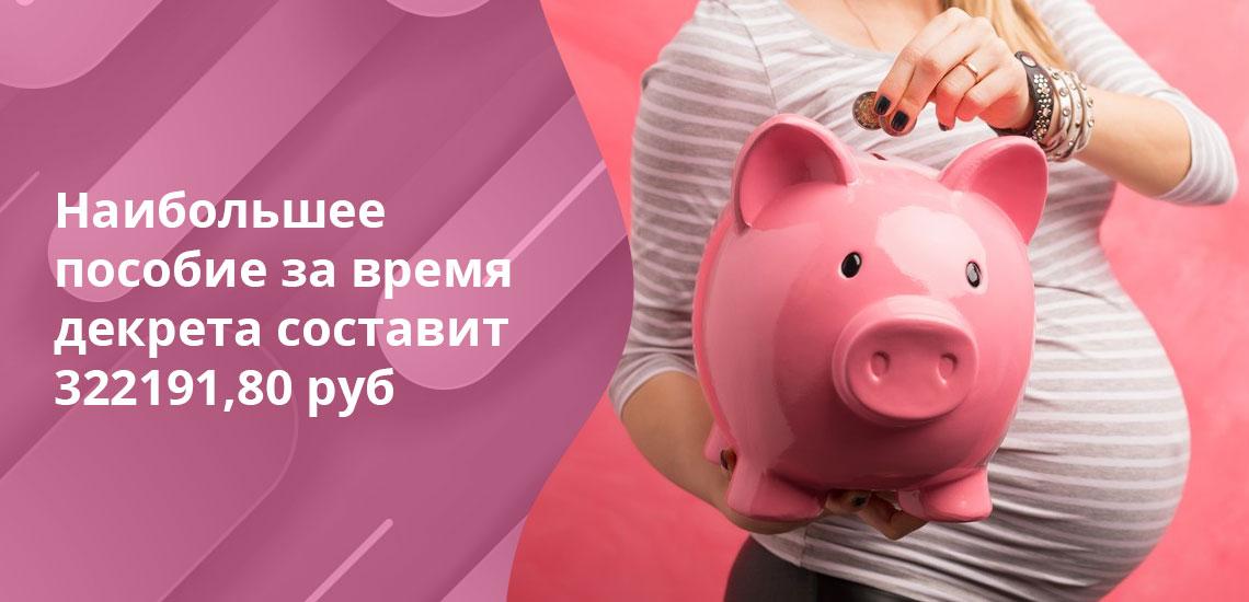 Размеры пособий на ребенка и беременность увеличатся, так как с 2020 года повысилась сумма МРОТ до 12130 рублей