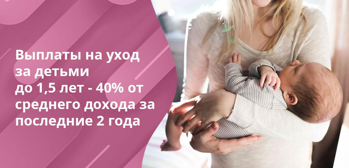 Неработающие женщины могут получать компенсацию по уходу за детьми до 3-х лет