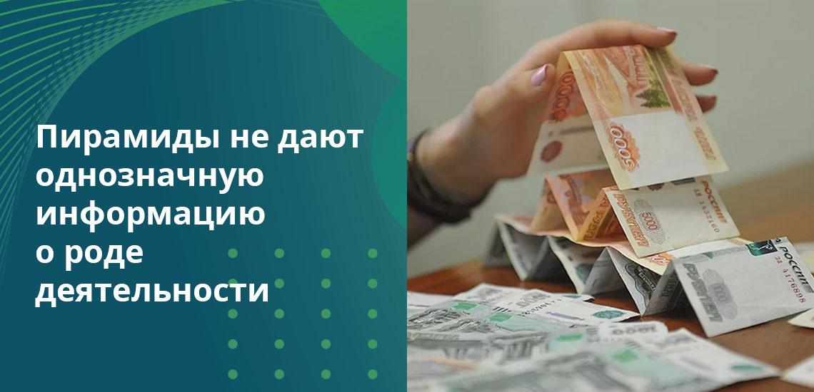 Если организация предлагает доходность по вкладу в разы выше, чем в среднем по рынку - это один из признаков финансовой пирамиды
