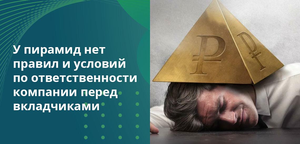 Если компания не предоставляет данные на разрешения или лицензии, которые должны быть оформлены в Банке России - это тоже один из признаков финансовой пирамиды