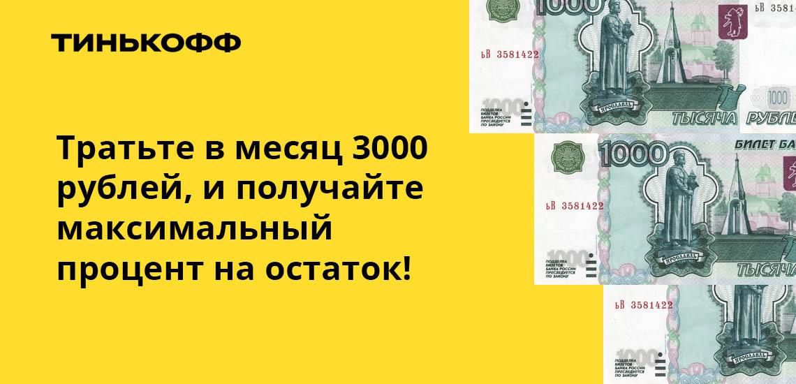 Тратьте в месяц 3000 рублей, и получайте максимальный процент на остаток!