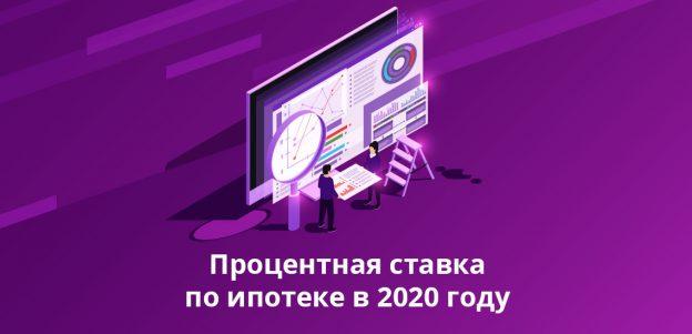 Процентная ставка по ипотеке в 2020 году