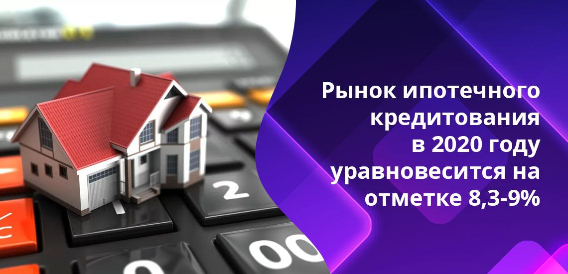 Практика показывает, что снижение ставок по ипотеке на 1 процент ведет к увеличению спроса на 10 процентов