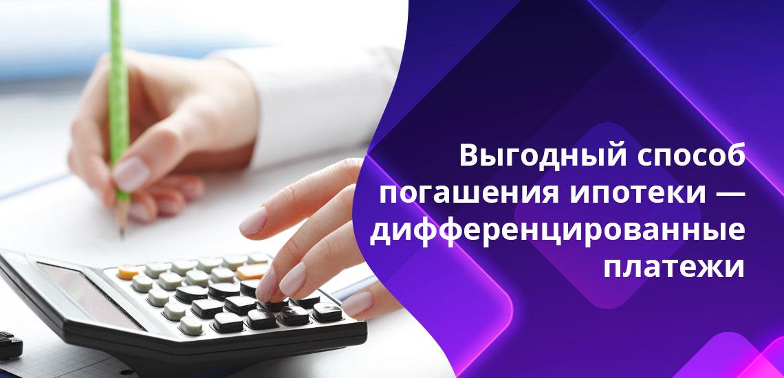 Самый неудачный вариант выплат с точки зрения клиента - буллитный, он предполагает, что сначала гасятся проценты по ипотеке, а потом сумма основного долга