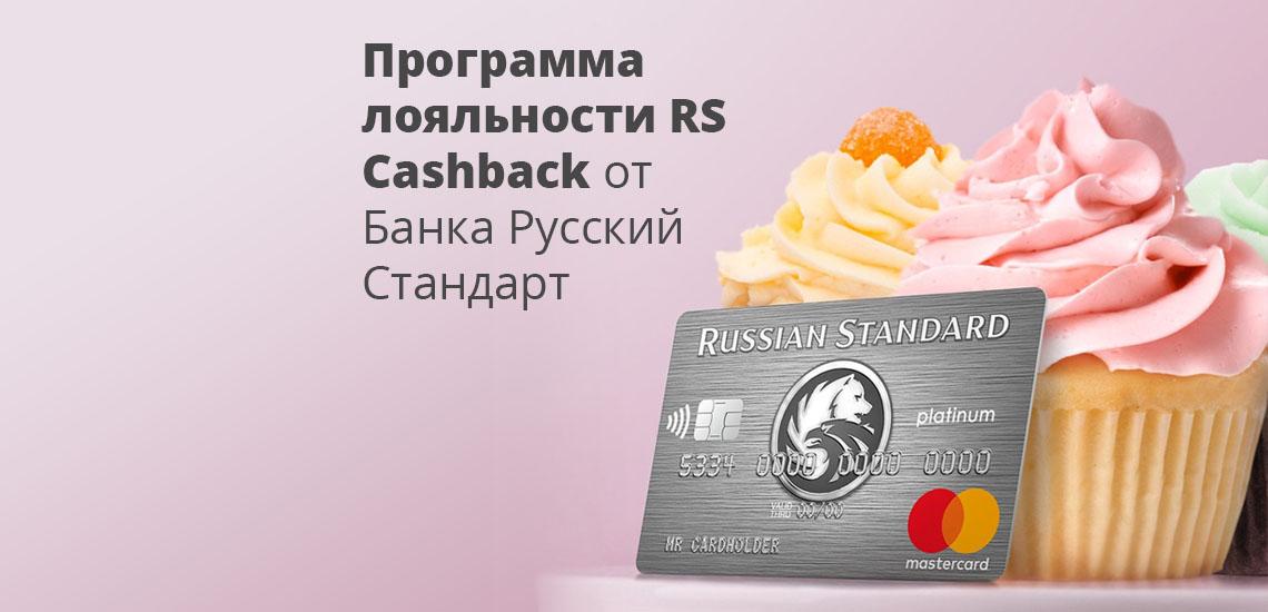 Программа лояльности RS Cashback от Банка Русский Стандарт