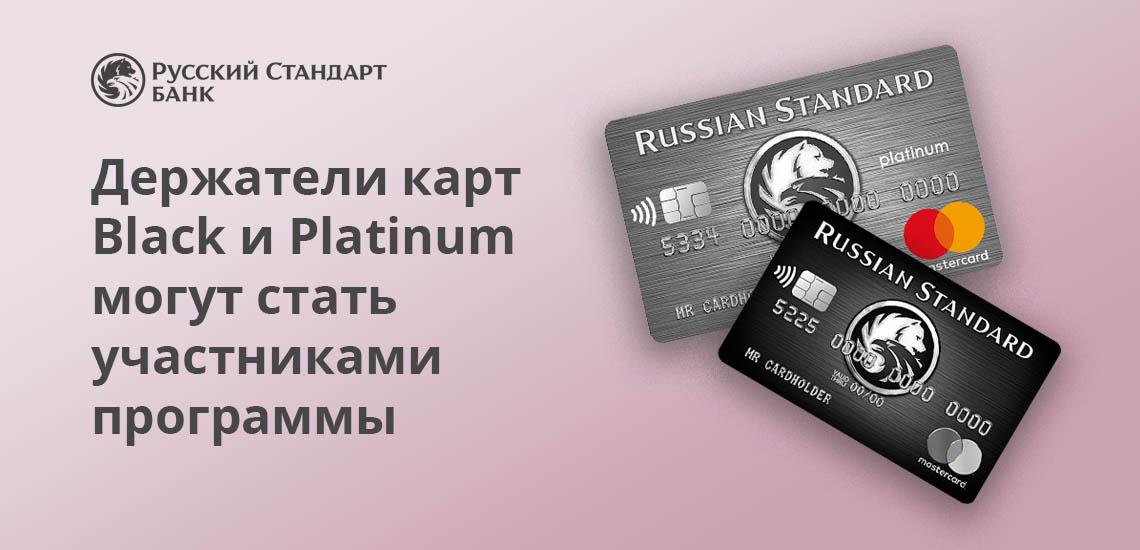 Держатели карт Black и Platinum Банка Русский Стандарт могут стать участниками программы лояльности