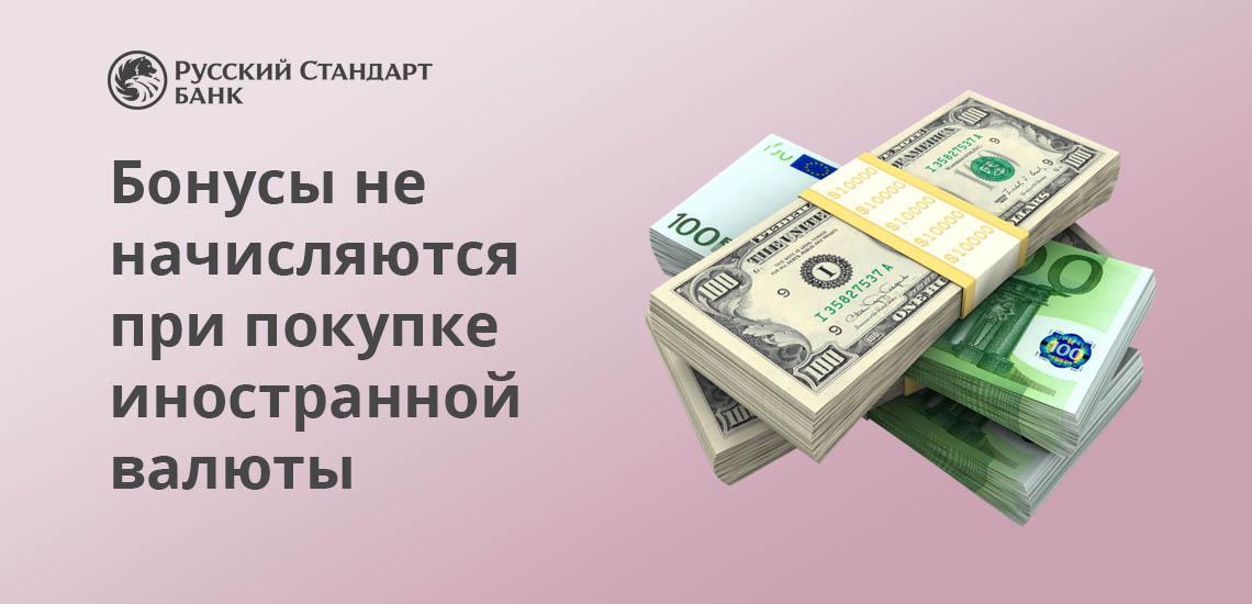 Бонусы по программе лояльности не начисляются при покупке иностранной валюты