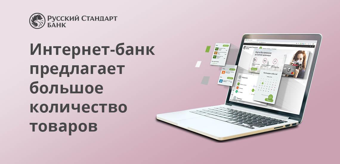 Интернет-банк Русский Стандарт предлагает большое количество товаров