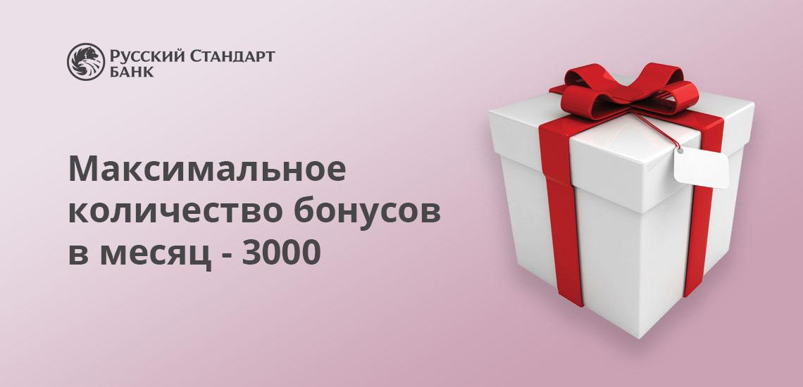 Максимальное количество бонусов по программе лояльности от Банка Русский Стандарт - 3000