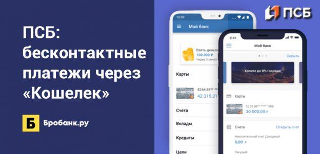 Промсвязьбанк: бесконтактные платежи через приложение Кошелек