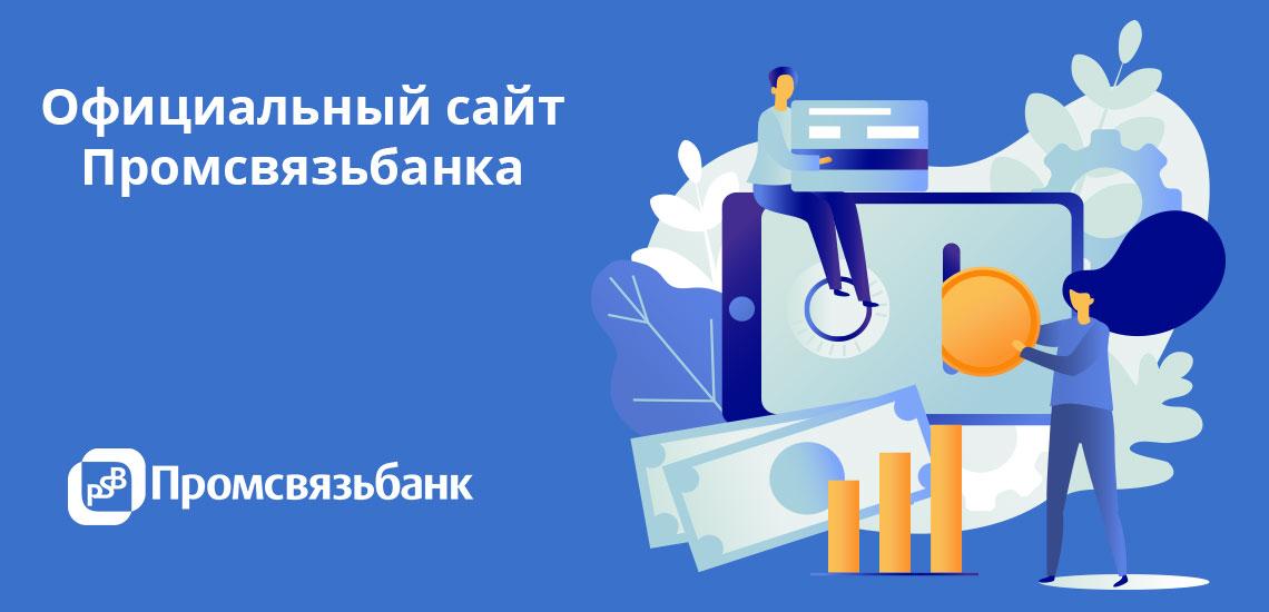 Официальный сайт Промсвязьбанка