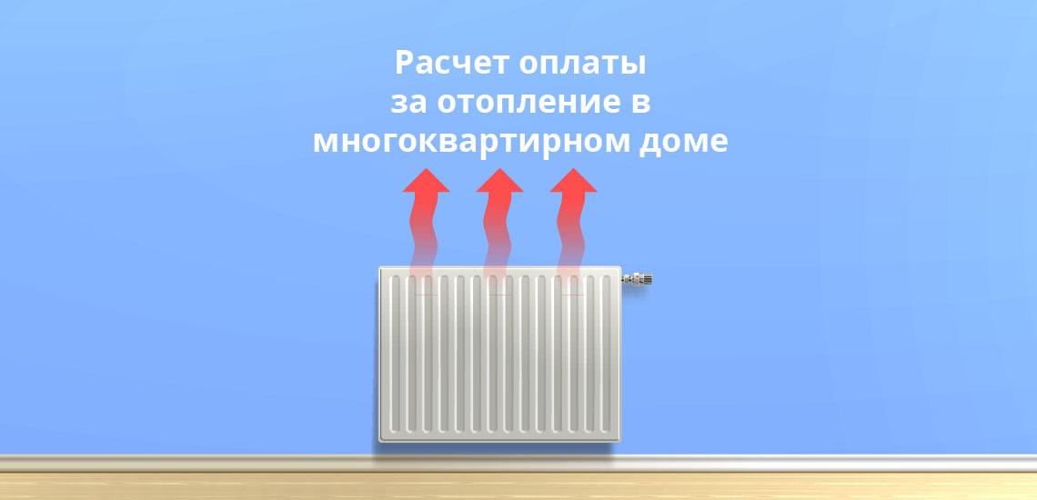 Расчет оплаты за отопление в многоквартирном доме