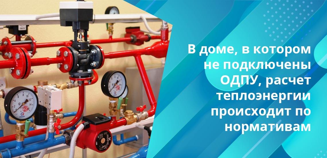 Нормативы - фиксированное количество энергии, которая требуется для обогрева 1 кв. метра на 30 дней