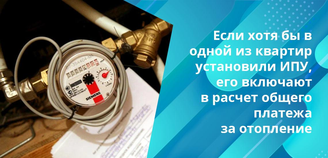 Если температура в квартире в отопительный сезон не соответствует установленным нормативам - стоит обратиться за пересчетом оплаты за отопление