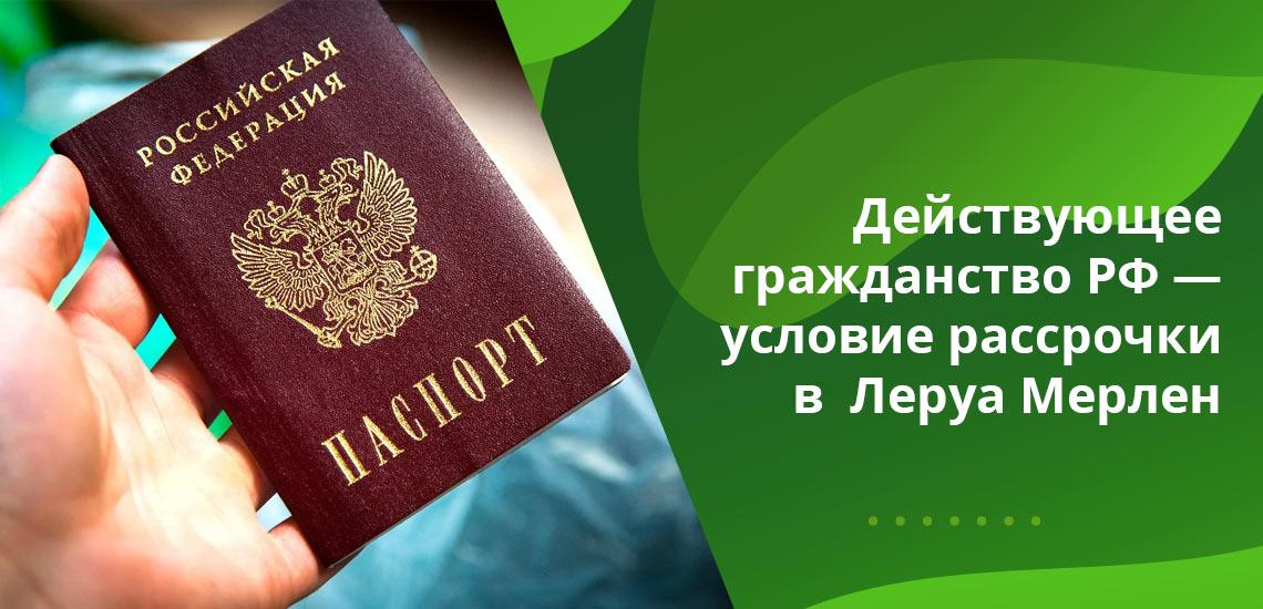 Регистрация в одном из регионов России, причем не меньше 4-х последних месяцев - обязательное условие получения рассрочки в Леруа Мерлен