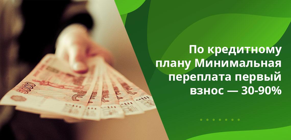 Наименьшая сумма по кредиту в рамках программы Минимальная переплата - 30 тыс. рублей, а максимальная - 150 тысяч