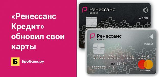 Ренессанс Кредит обновил линейку карточных продуктов