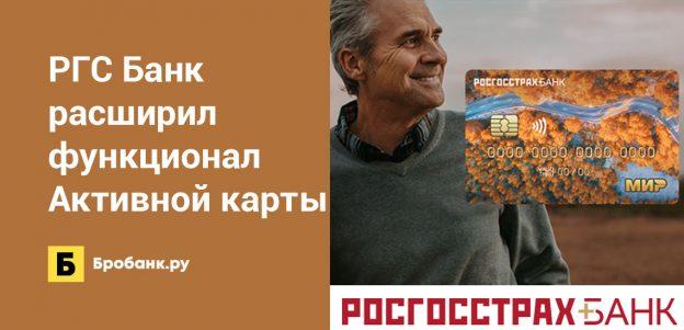 РГС Банк расширил функционал Активной карты