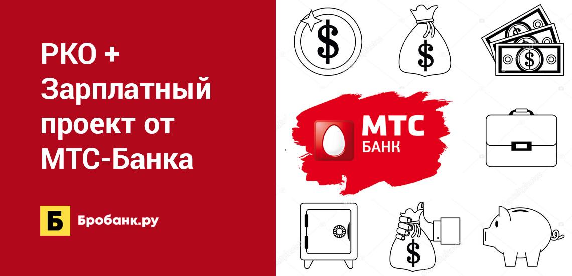 РКО + Зарплатный проект от МТС-Банка