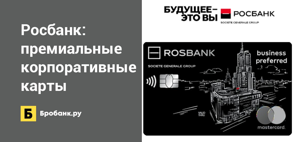 Росбанк выпустил премиальные корпоративные карты