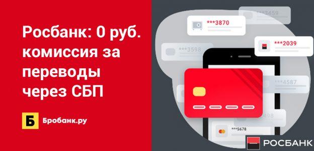 Росбанк сохраняет нулевую комиссию за переводы через СБП