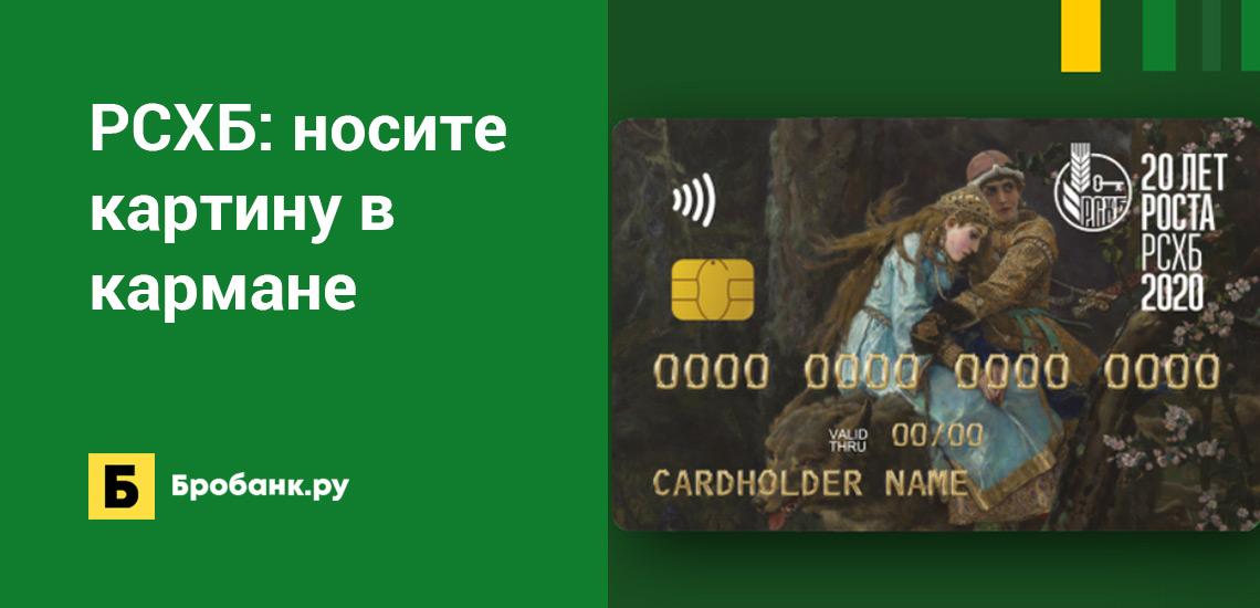 Россельхозбанк: носите картину в кармане