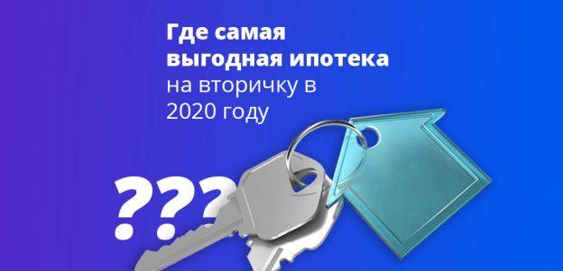 Где самая выгодная ипотека на вторичку в 2020 году
