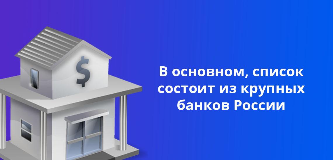 В основном, список кредитных организаций с самой выгодной ипотекой состоит из крупных банков России