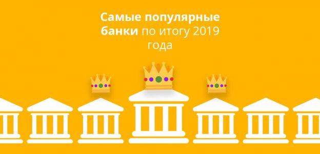 Самые популярные банки по итогу 2019 года