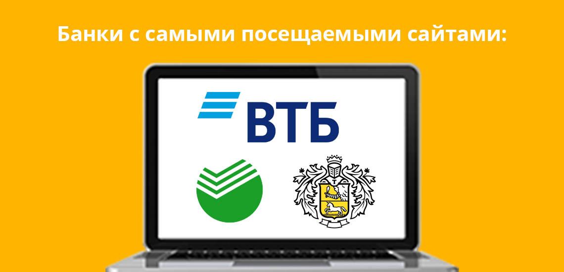 Банки с самыми посещаемыми сайтами: ВТБ, Сбербанк и Тинькофф Банк