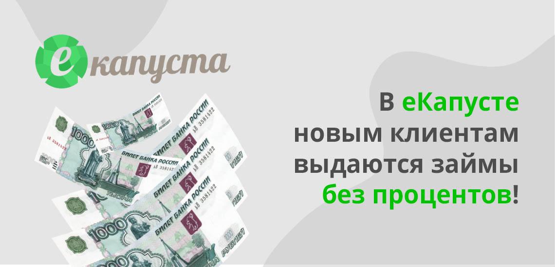В еКапусте новым клиентам выдаются займы без процентов!