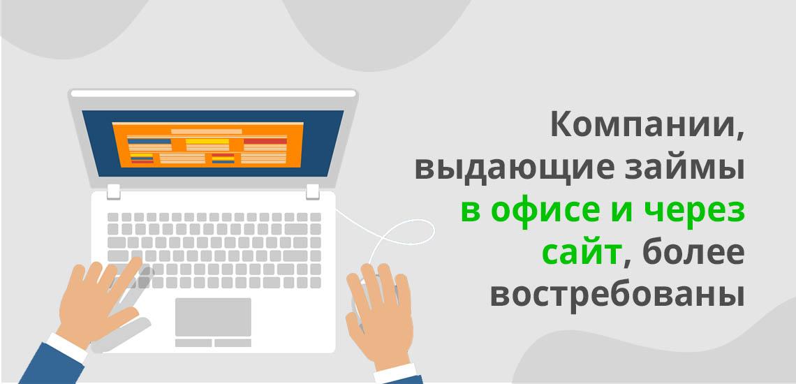 Компании, выдающие займы в офисе и через сайт, более востребованы