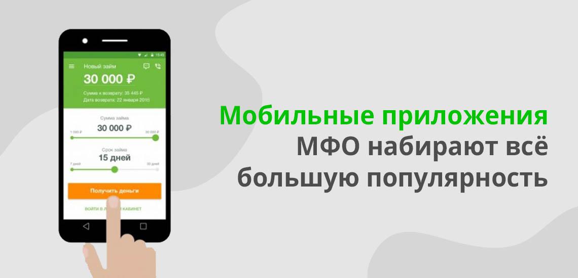 Мобильные приложения МФО набирают всё большую популярность