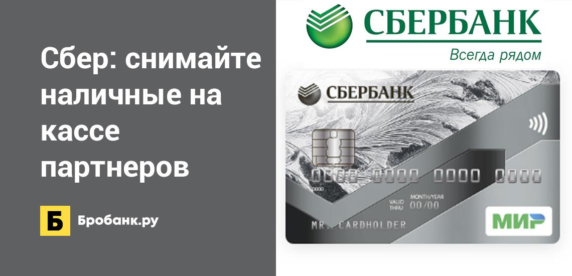 Сбербанк: снимайте наличные на кассе магазинов-партнеров
