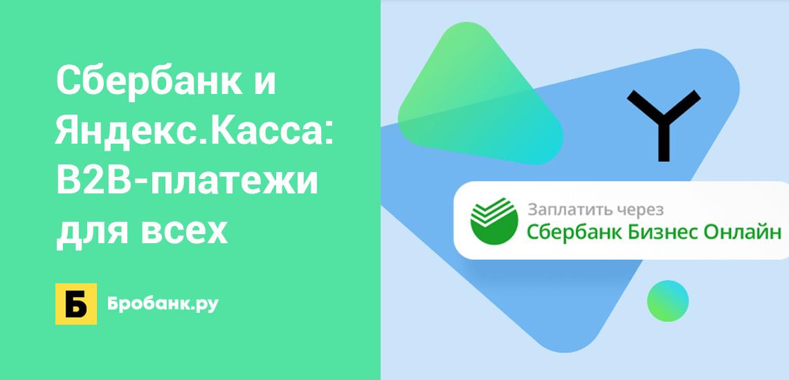 Сбербанк и Яндекс.Касса запустили сервис B2B-платежей для всех