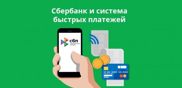 Сбербанк и система быстрых платежей