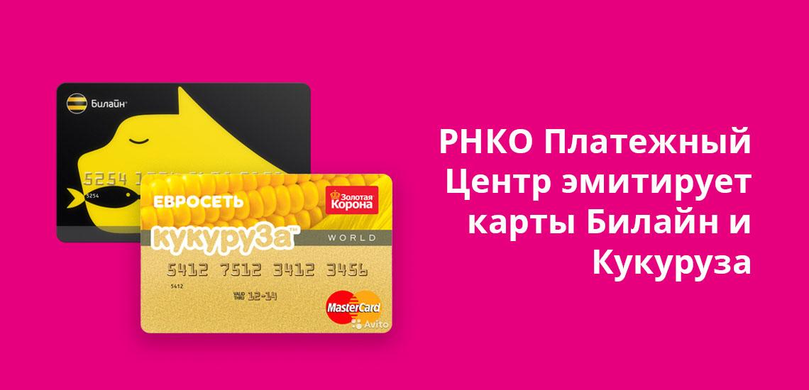 РНКО Платежный Центр эмитирует карты Билайн и Кукуруза