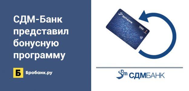 СДМ-Банк представил бонусную программу