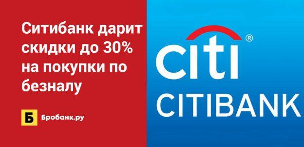 Ситибанк дарит скидки до 30% на покупки по безналу