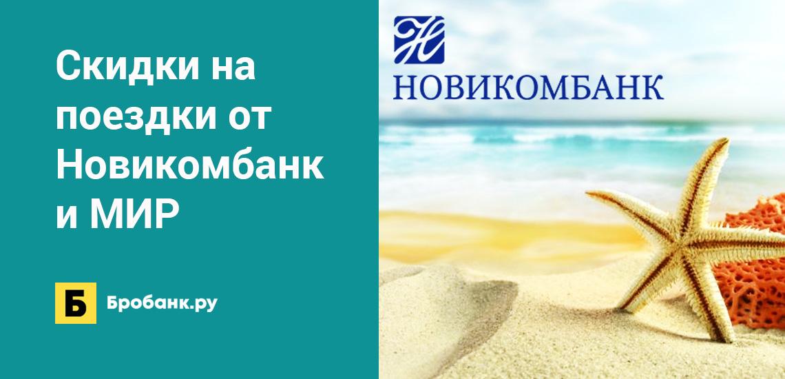 Скидки на поездки от Новикомбанк и МИР