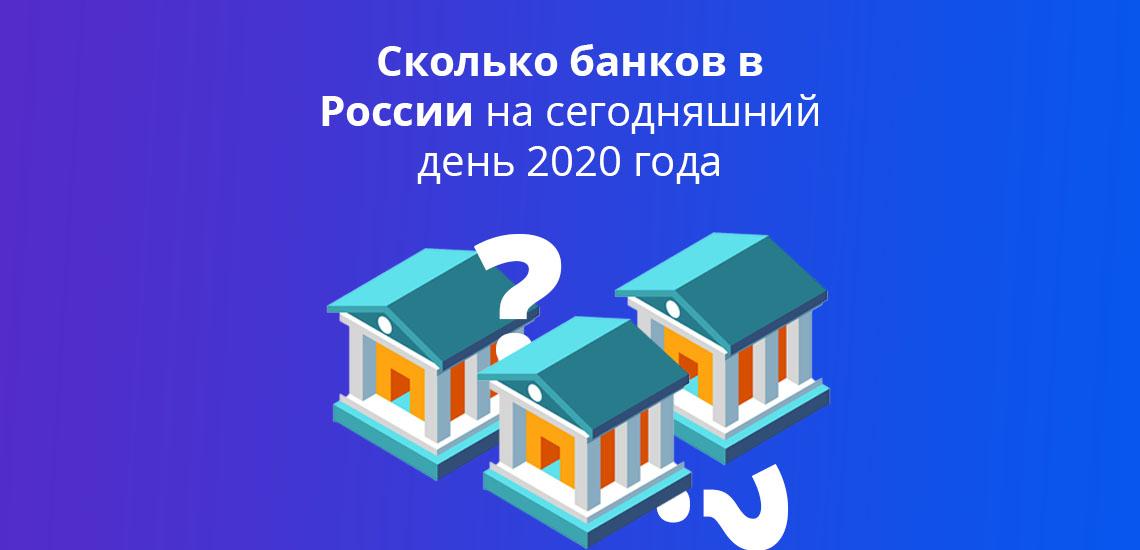Сколько банков в России на сегодняшний день 2020 года