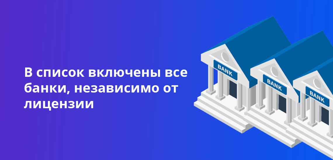 В список включены все банки, независимо от лицензии